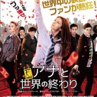 「アナと世界の終わり」、ゾンビ・ミュージカル・青春映画!