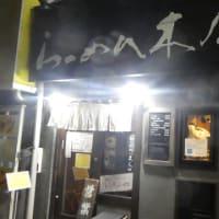 らーめん『木尾田』@八幡北口一番街
