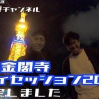 チーム金閣寺パーティーセッション2019