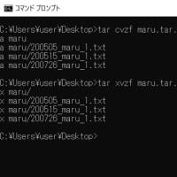 Windows10って、tarができるようになってたの、知ってた?