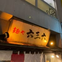 #357   煮干し専門店の椒麻拌麺   @麺や 六三六   (岐阜)