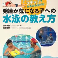 お知らせ →『発達が気になる子への水泳の教え方』 by 酒井泰葉