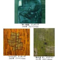 小田急新宿店で「片桐ひろえ 作品展」開催