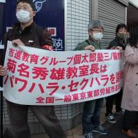 市進教育グループ 個太郎塾三ノ輪教室に抗議要請行動