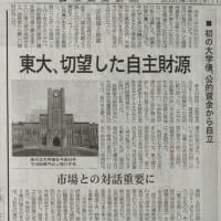 東京大学 初の大学債 公的資金からの自立目指す その他