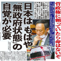 <菅政権に頼っていたら命はないぞ>日本は もはや「無政府状態」の自覚が必要(日刊ゲンダイ) 赤かぶ 日時 2021 年 1 月 23 日 22:45:05