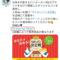 ファミリーマート【うまいパン決定戦】