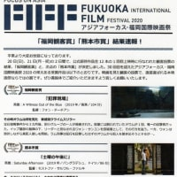 アジアフォーカス・福岡国際映画祭2020の各賞が決まりました!
