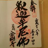 金剛寺(応挙寺)