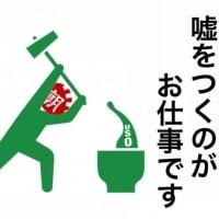 朝日新聞の本田勝一