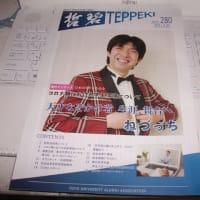 東洋大学校友会報・哲碧(TEPPEKI)が送られて来たが・・・。