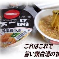 京都人が手に取る天一カップ麺・・・食べてみましたラーメン&中華そば