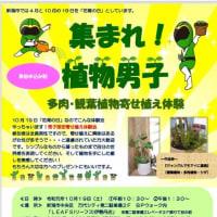 集まれ!植物男子&植物女子