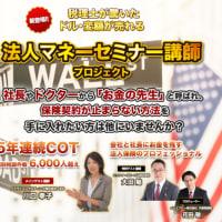 20210402【動画2本目プレゼント】オンラインで法人セミナーを開催し、保険契約を大量に獲得いている大田勉さんが動画で登場しました。