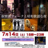 7月14日(土)叙情派フォークと昭和歌謡の夜