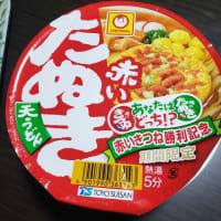 噂の限定コラボ商品 =赤いたぬき 天うどん=を実食   これからはタナ・キクの赤いたぬきだ~~~