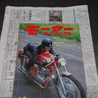 Ducati mach1 純正部品