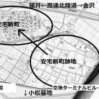 20210119『 軍都小松からアジアの友へ』