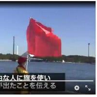 """聴覚障害者に津波警報を""""旗で伝える""""検証。神奈川県横浜市で、海水浴中の耳の不自由な人に。動画付属"""