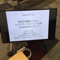 JIMS@電通ホール(2017年冬)