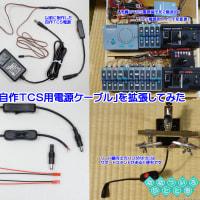 ◆鉄道模型、「自作TCS用電源ケーブル」を拡張してみた