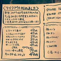 【亀千人】伊勢崎市のテイクアウト情報