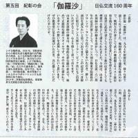 2019/2/21 第5回 紀彰の会 伽羅沙 GARASHA 日仏交流160周年