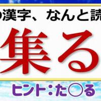 【漢字問題】漢字だと意外と読めない常用語!全24問!