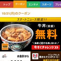 本日地下鉄で大国町へ戻る途中スマートニュースを見ていて吉野家の牛丼並みの無料抽選が。当たって、どうしたらよいかわからずそのまま吉野家恵美須町店へ直行。牛丼並みを食べました。