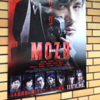 劇場版MOZU
