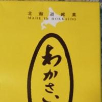 今日は74回目の終戦記念日。戦争はいやです。北海道銘菓わかさいも好物です。そろそろ9月定例会。