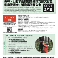 【2/19】森林・山村多面的機能発揮対策交付金 制度説明会・活動事例報告会
