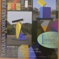 第21回市川の文化人展『武荒 信顕展』が3月22日まで開催されているよう@市川市芳澤ガーデンギャラリー