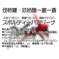 [結果・BASARA・愛知、関根「明日に向けてレッツ・コンバイン!」関根のパートナーはイサミ]5/11(土)BASARA 愛知・スポルティーバアリーナ
