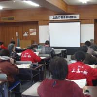 上品の郷エコファーマー向けに農薬研修会を開催しました。