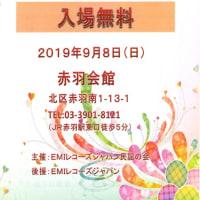 EMIレコーズジャパン 第5回 民謡コンクール