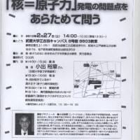 小出裕章さんの講演会