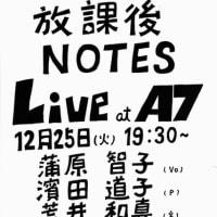 「放課後NOTES」Live