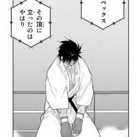 「修羅の門」 読み終える!!
