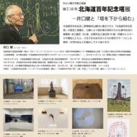 小樽市立小樽文学館企画展!竣工50年北海道百年記念塔展開催のご案内!