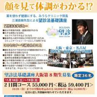 大阪第8期望診法講座 いよいよ今週末です!!