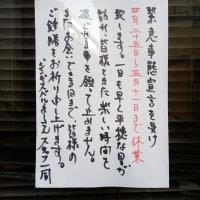 井之頭五郎が千歳船橋へ(再放送)