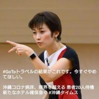 東京新聞記者 望月さん 2020.8.1