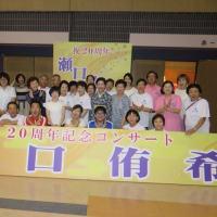 八尾で二十周年コンサート