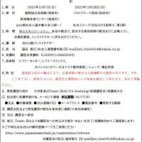 〔お知らせ〕社会人連盟C・D級審判更新講習会(11/7,11/28)