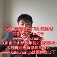 www.katsunori.jp独自ドメインは2013年解約済