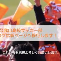 ☆応援ブログは新ページに移行します!
