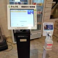 EPARK自動発券機を設置しました。じねんじょ蕎麦 箱根 九十九