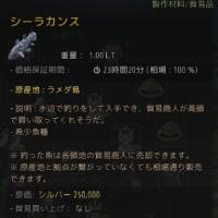 釣り金策:【速報】魚1匹の売り上げが1770万(17M)