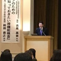 沖縄県スペシャリティCLセミナーで講演してきました